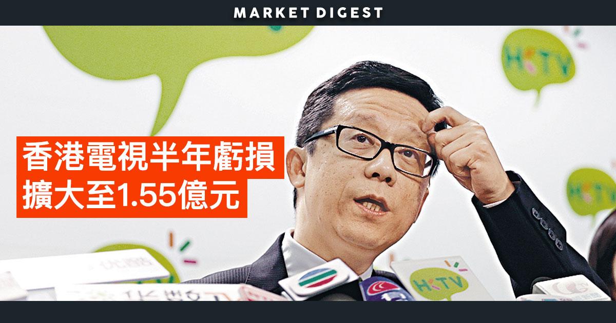 香港電視公佈業績! 半年虧損擴大至1.55億元