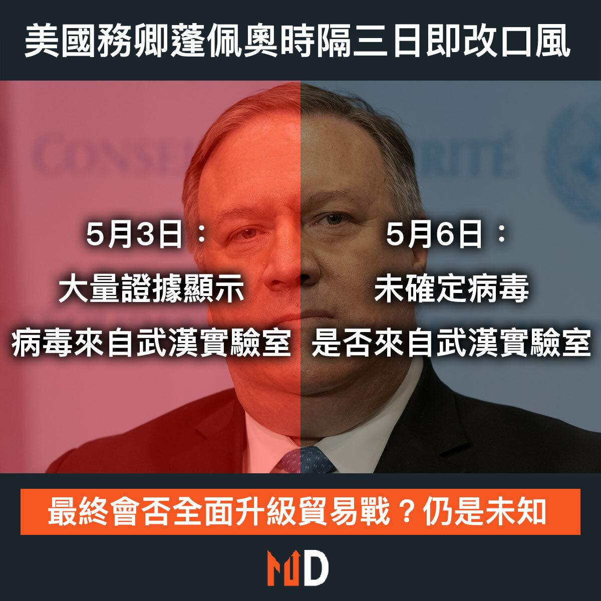 【#市場熱話】華府改口風!蓬佩奧:未確定病毒是否來自武漢實驗室