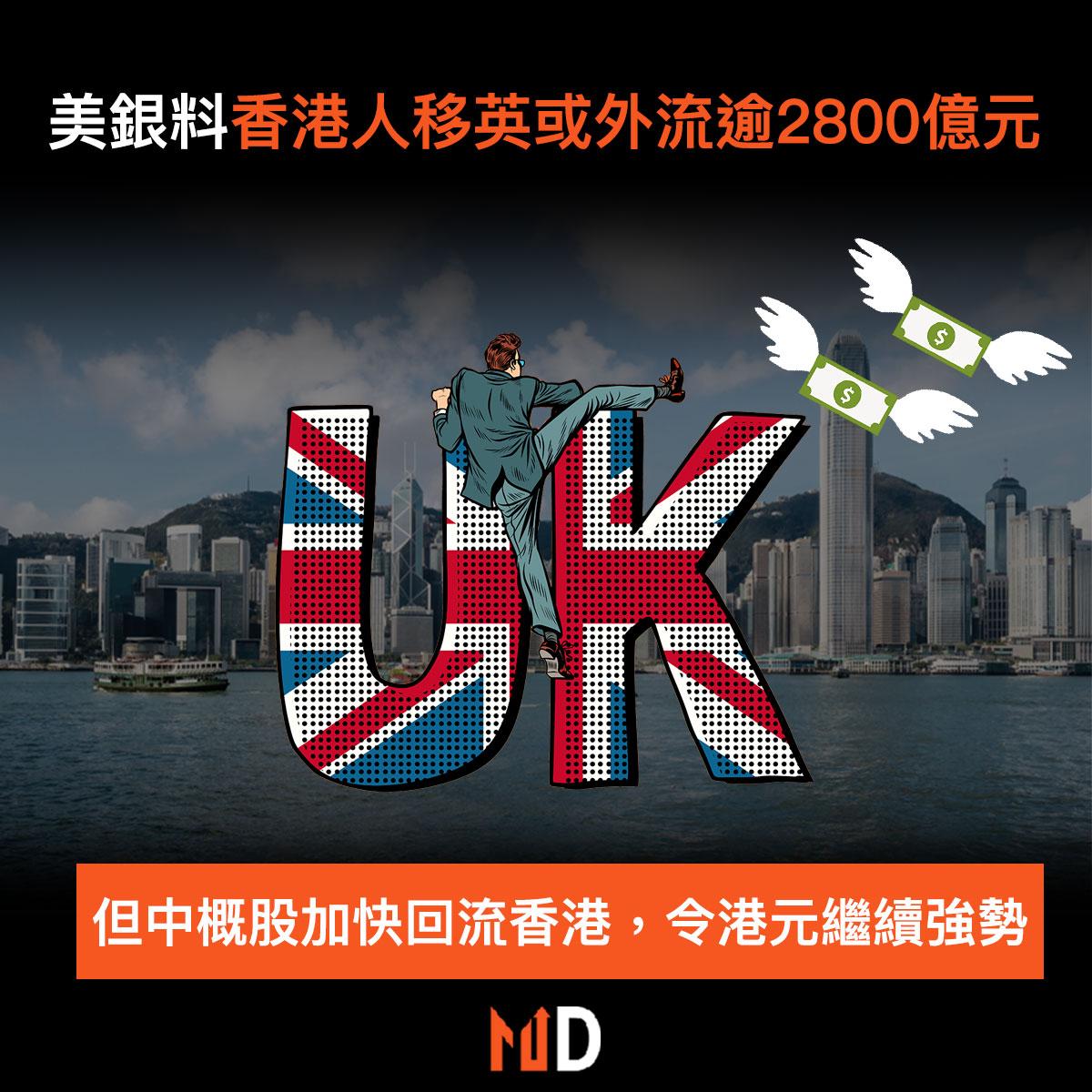 美銀料香港人移英或外流逾2800億元