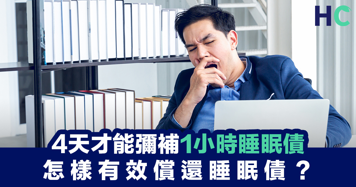 4天才能彌補1小時睡眠債