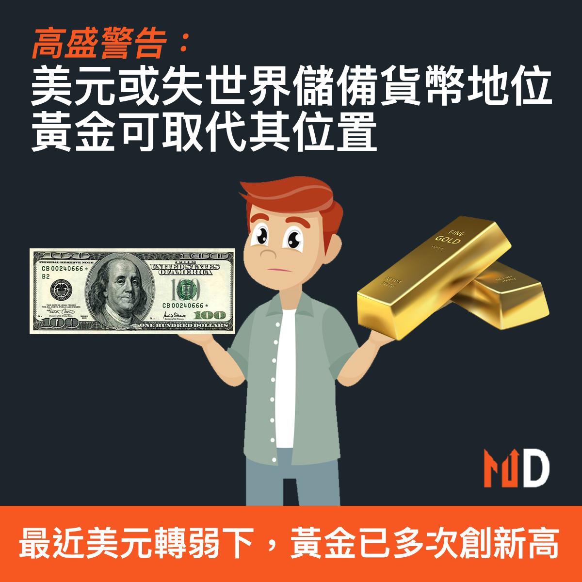 【市場熱話】高盛警告:美元或失世界儲備貨幣地位,黃金可取代其位置