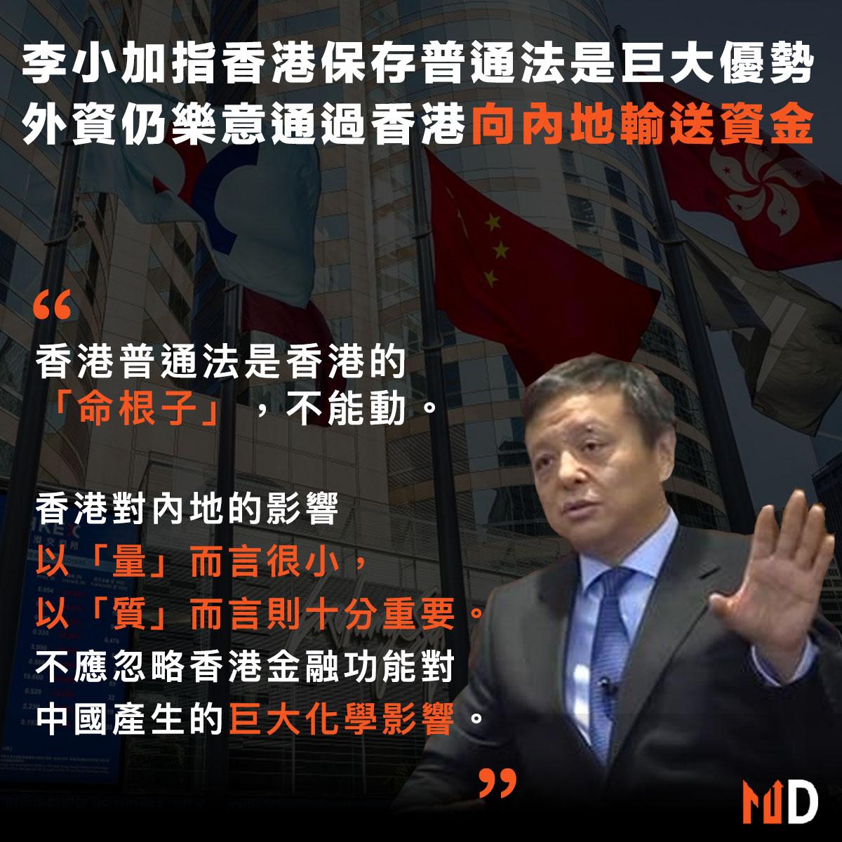 【市場熱話】李小加指香港保存普通法是巨大優勢,為香港的「命根子」,外資仍樂意通過香港向內地輸送資金