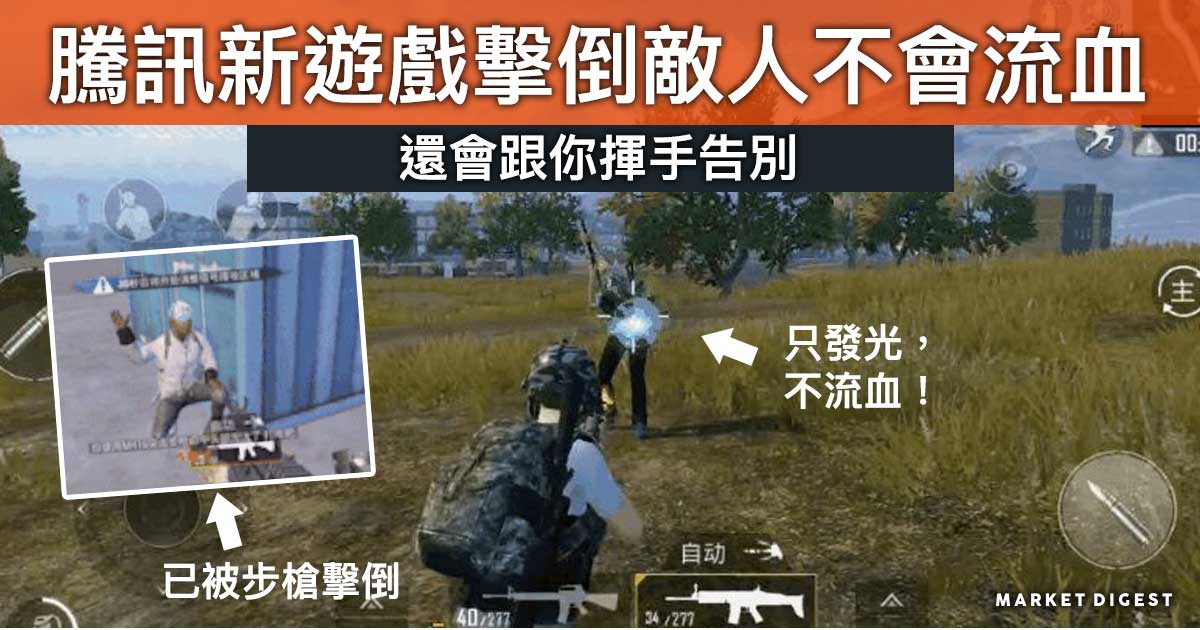騰訊新遊戲《和平精英》擊倒敵人不會流血 還會跟你揮手告別