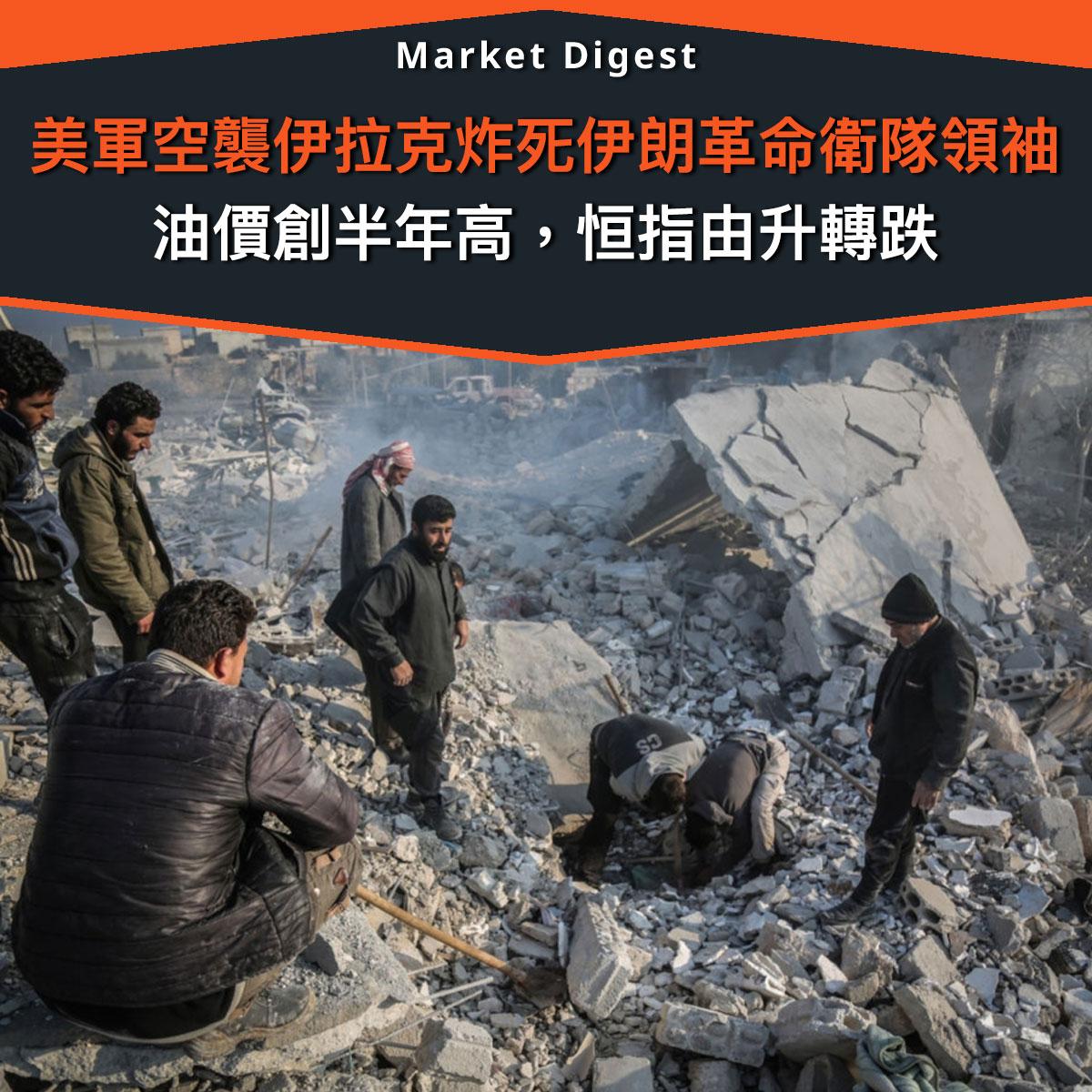【市場熱話】美軍空襲伊拉克炸死伊朗革命衛隊領袖,油價創半年高,恒指由升轉跌