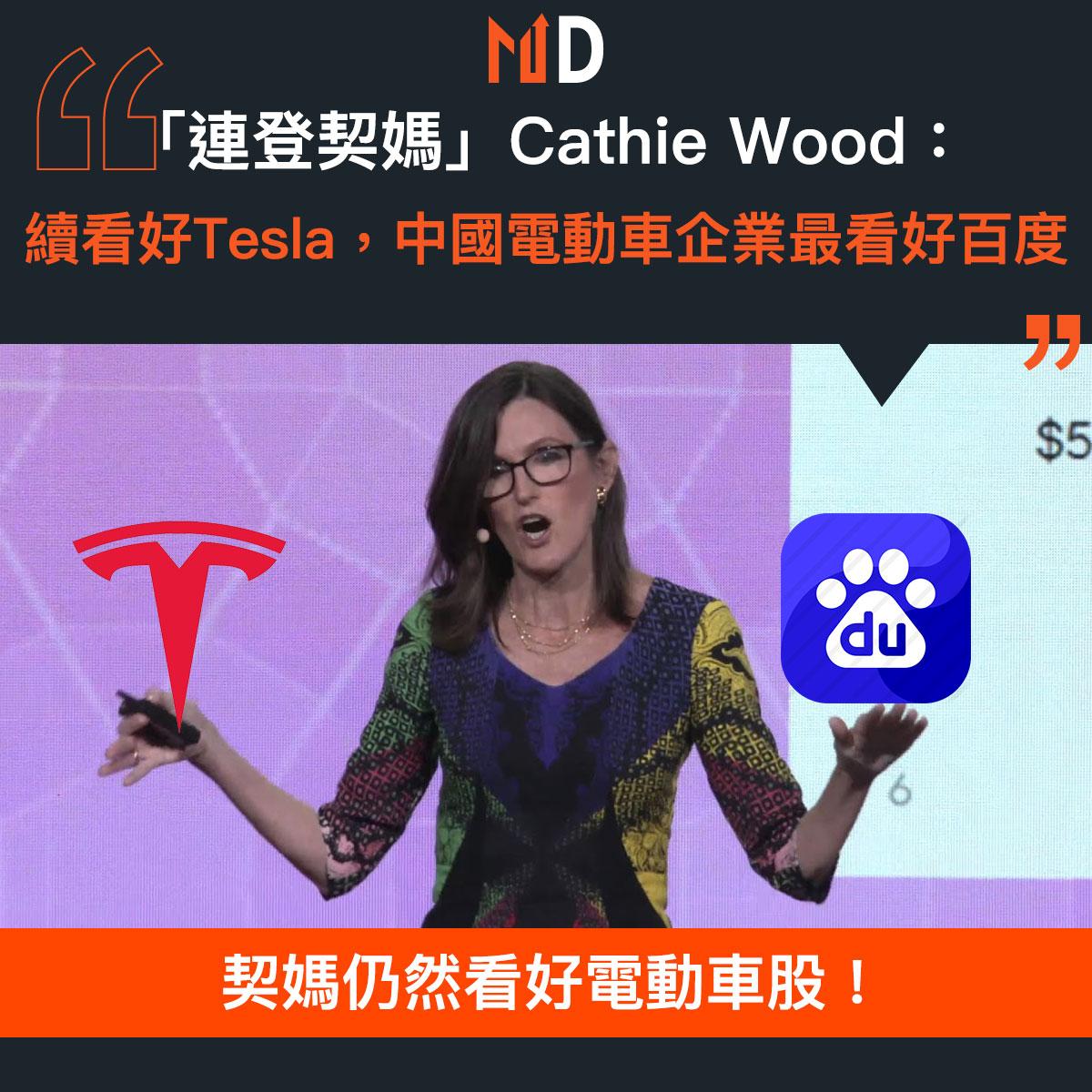 【連登契媽】Cathie Wood:續看好Tesla,中國電動車企業最看好百度