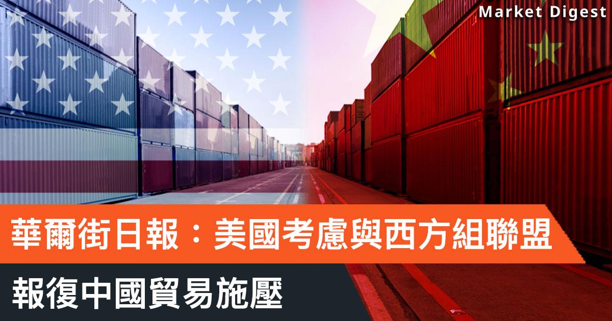 中美貿易戰會否繼續?