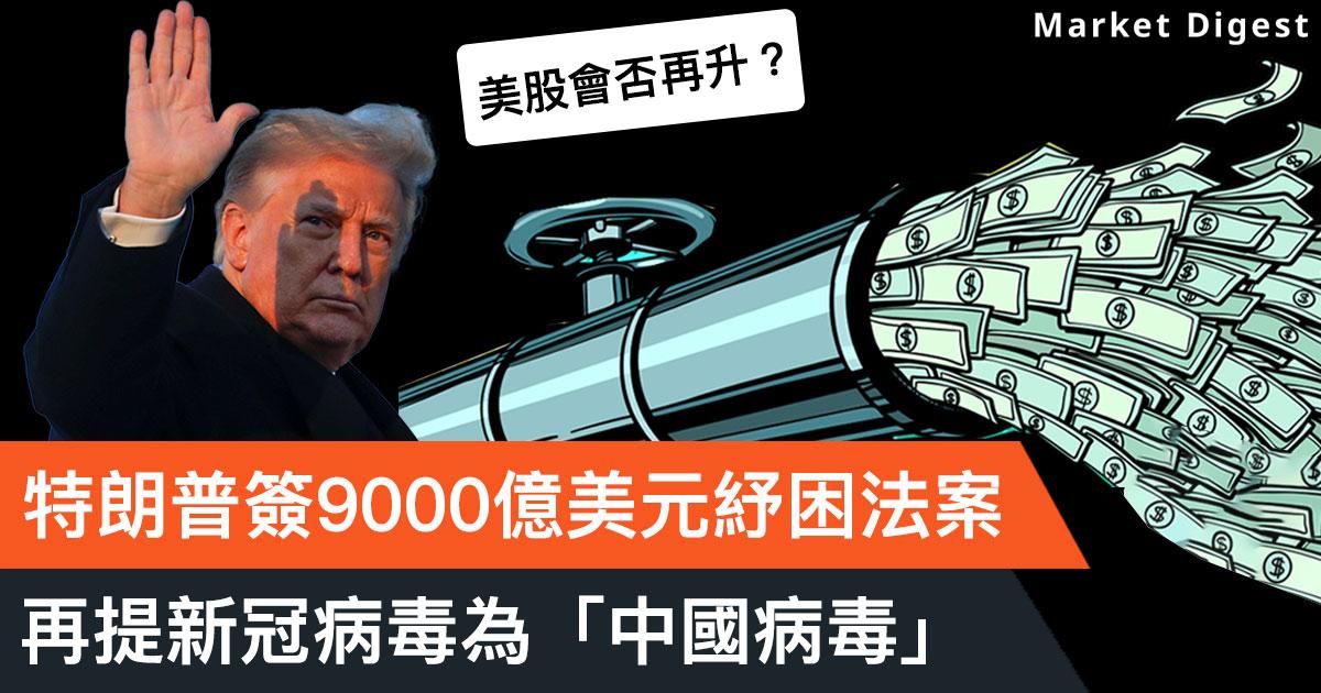 特朗普簽9000億美元紓困法案