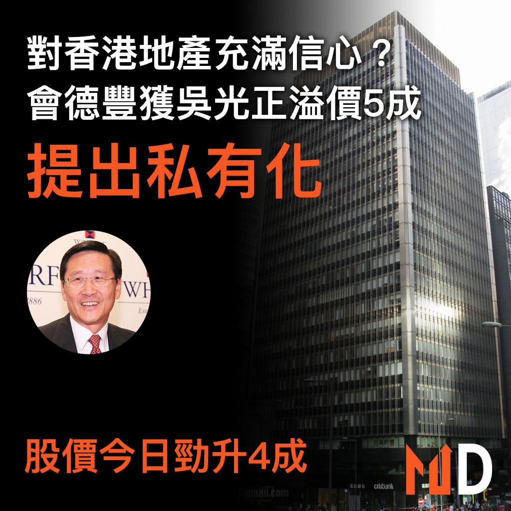 【市場熱話】對香港地產充滿信心?會德豐獲吳光正溢價5成提出私有化