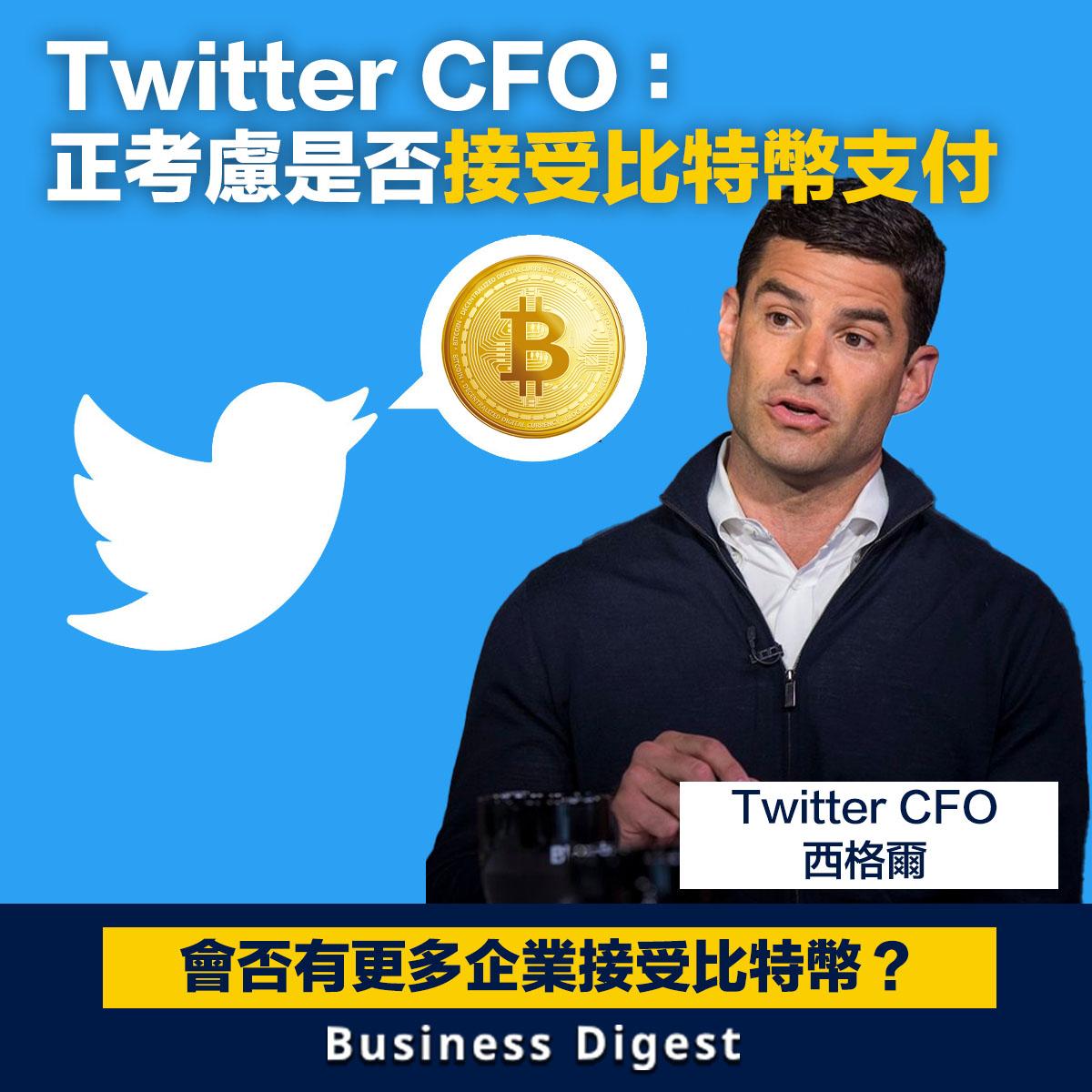 Twitter CFO:正考慮是否接受比特幣支付