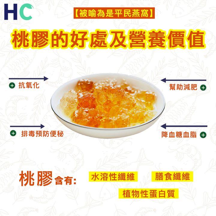 【#營養食物】桃膠的好處及營養價值