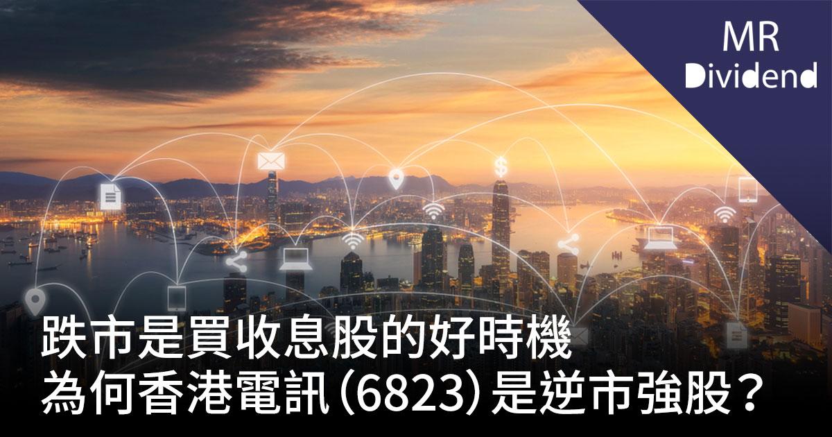 跌市是買收息股的好時機,為何香港電訊是逆市強股?(Mr. Dividend)