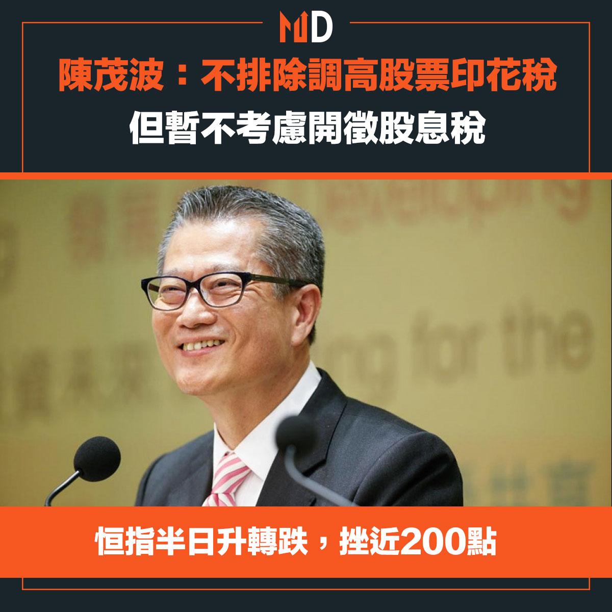 陳茂波:不排除調高股票印花稅,但暫不考慮開徵股息稅