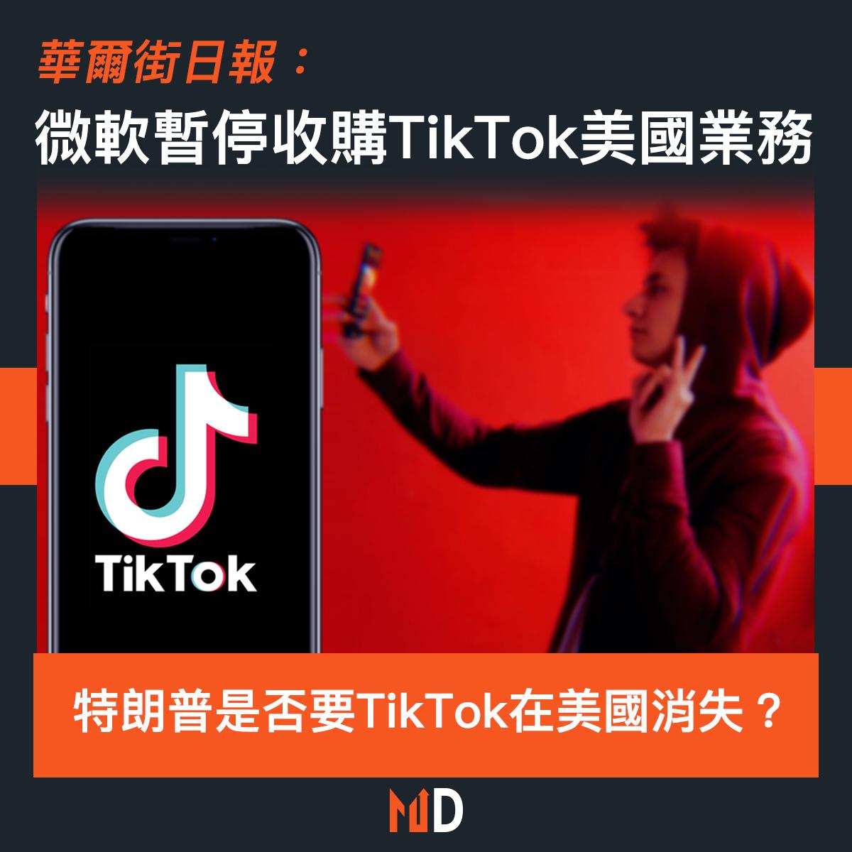 【市場熱話】華爾街日報:微軟暫停收購TikTok美國業務