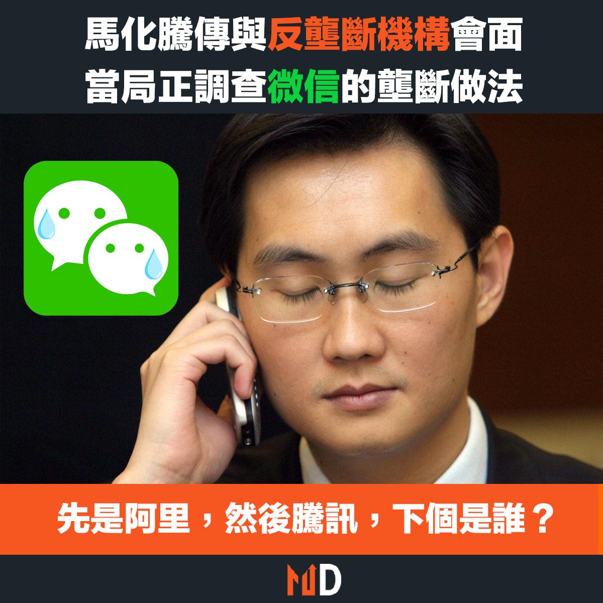 【市場熱話】馬化騰傳與反壟斷機構會面,當局正調查微信的壟斷做法