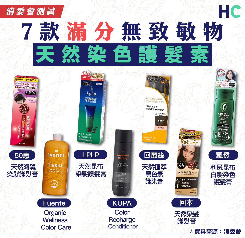 7款滿分不含致敏物天然染色護髮素