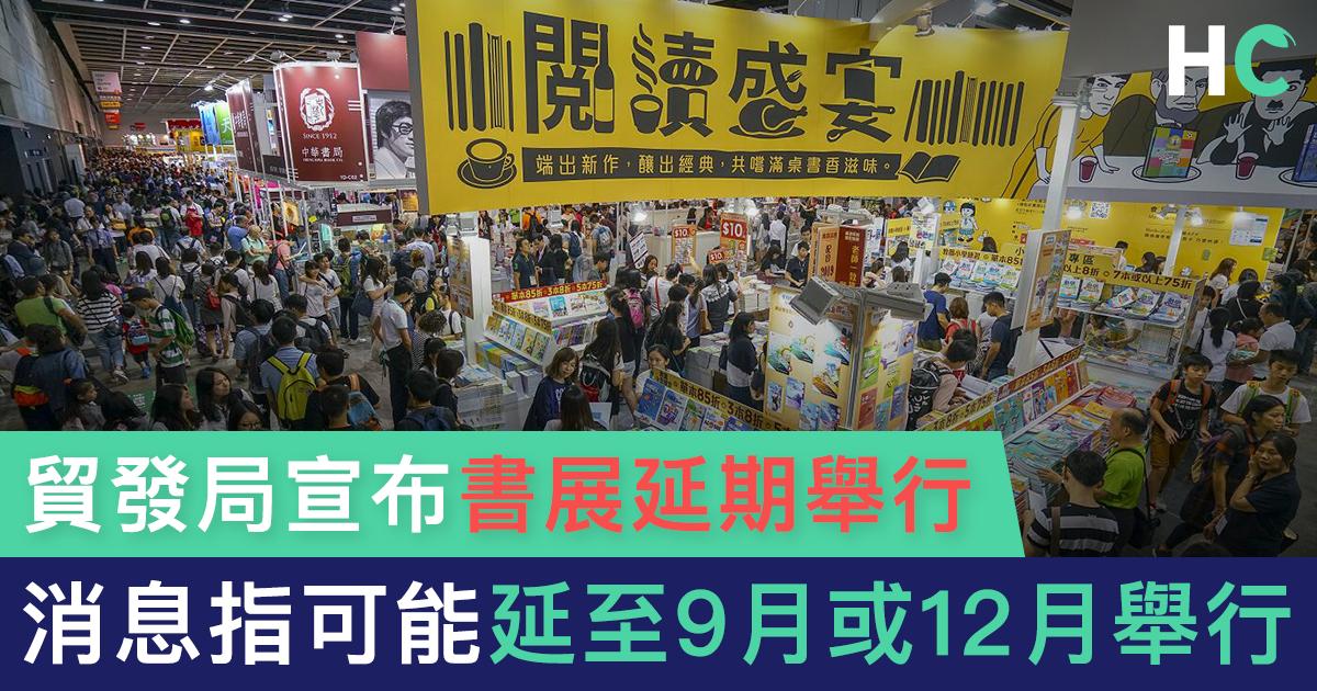 【#新型肺炎】貿發局宣布書展延期舉行 消息指可能延至9月或12月舉行