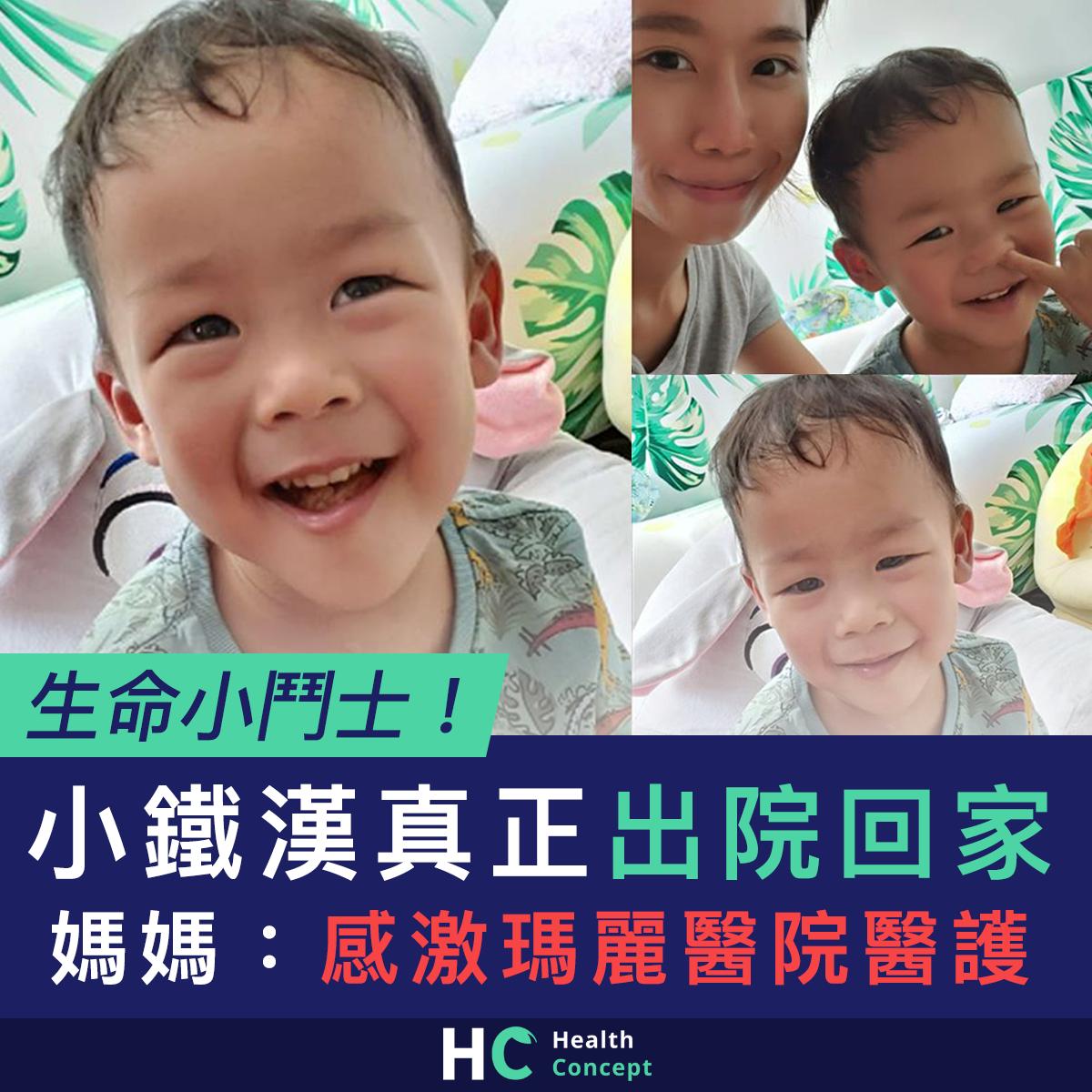 【#生命小鬥士】小鐵漢真正出院回家 媽媽:感激瑪麗醫院醫護
