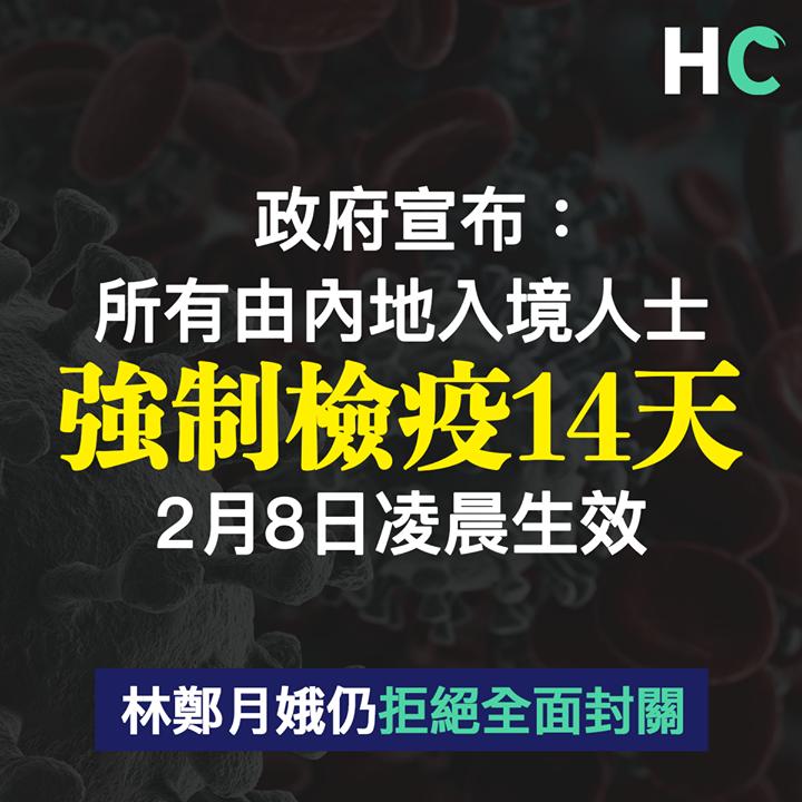 【#武漢肺炎】政府宣布:所有由內地入境人士 強制檢疫14天