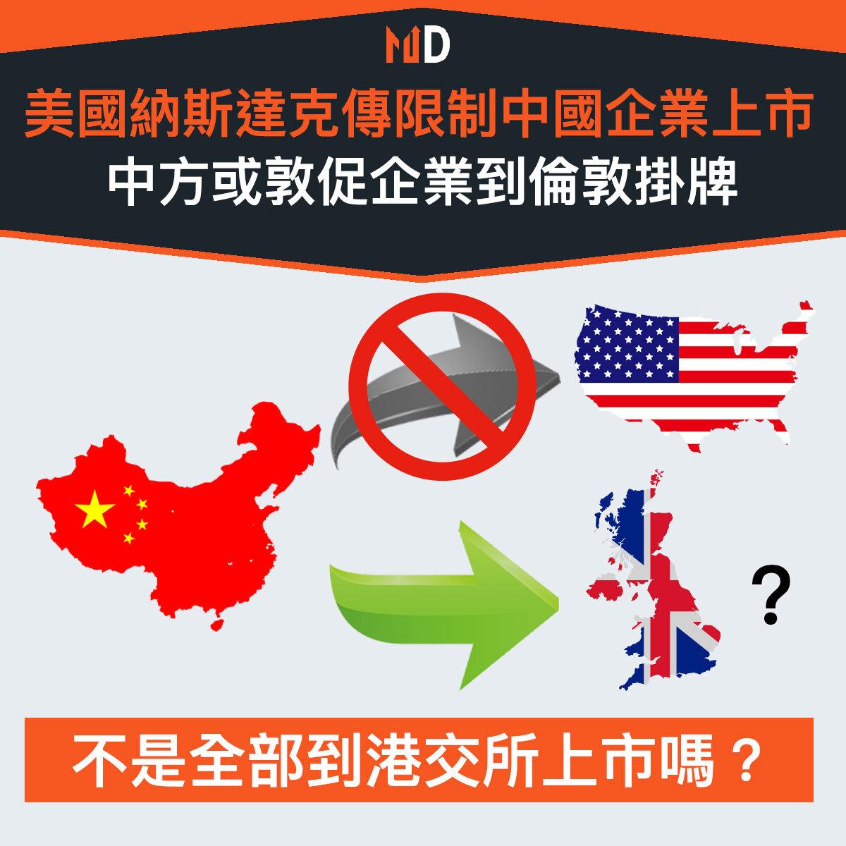 【市場熱話】美國納斯達克傳限制中國企業上市,中方或敦促企業到倫敦掛牌