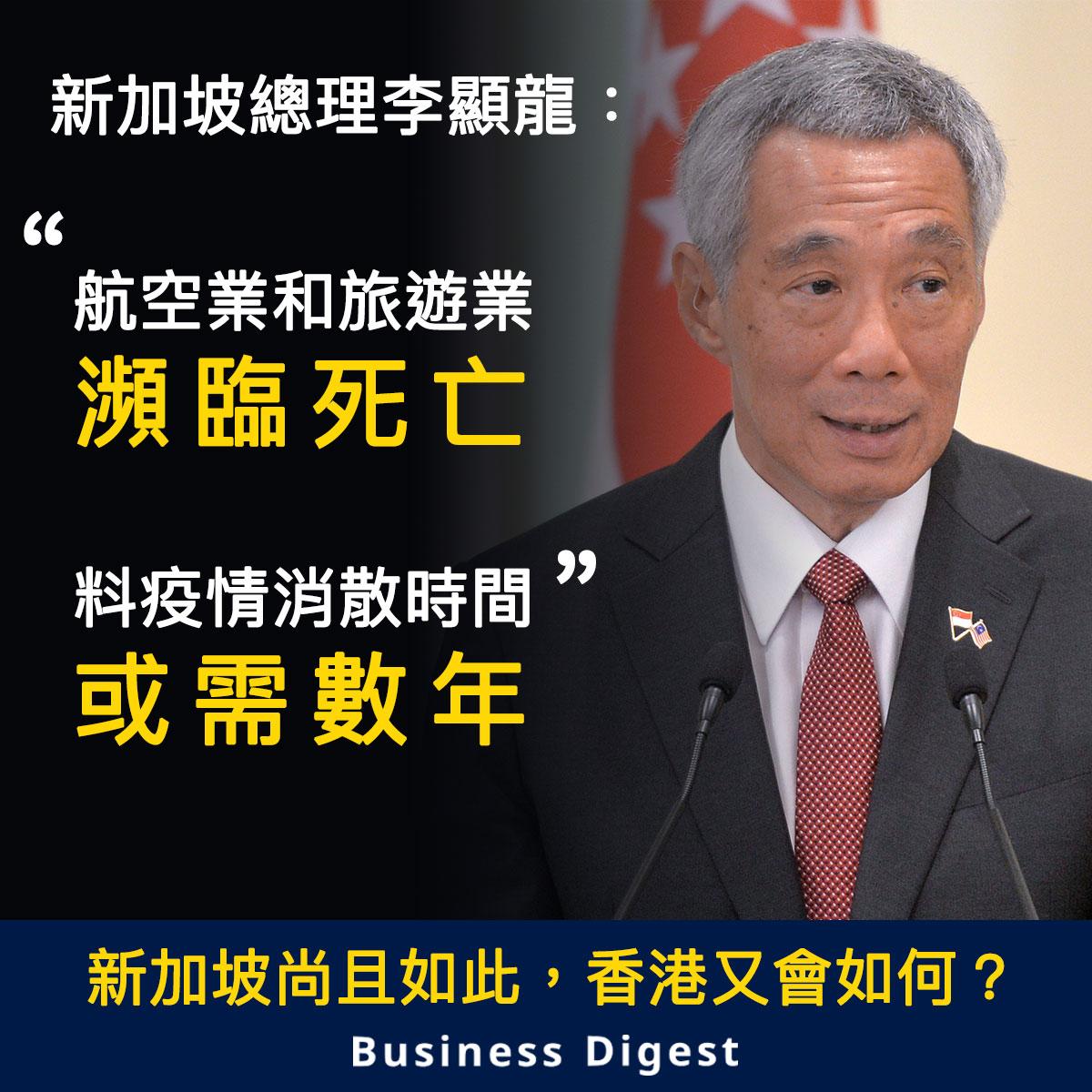 【商業熱話】新加坡總理李顯龍:「航空業和旅遊業瀕臨死亡,料疫情消散時間或需數年」