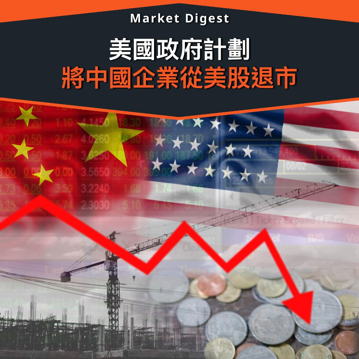 【中美貿易戰】美國政府計劃將中國企業從美股退市