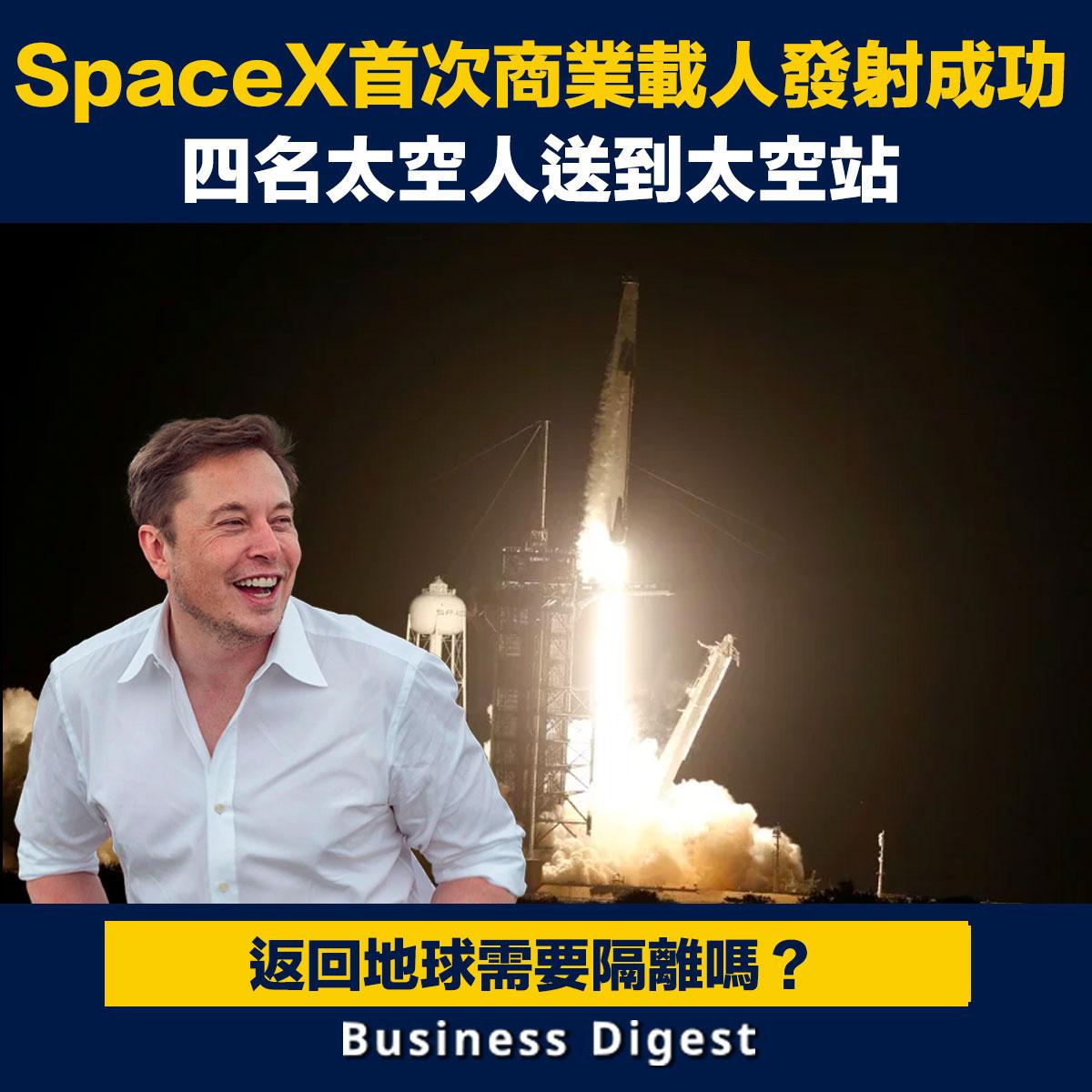 馬斯克旗下的航天科技公司SpaceX首次載人飛行,在佛羅里達州的甘迺迪太空中心順利發射