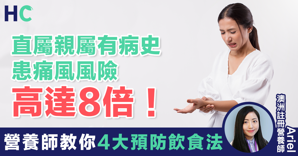 直屬親屬有病史患痛風風險高達8倍! 營養師教你4大預防飲食法