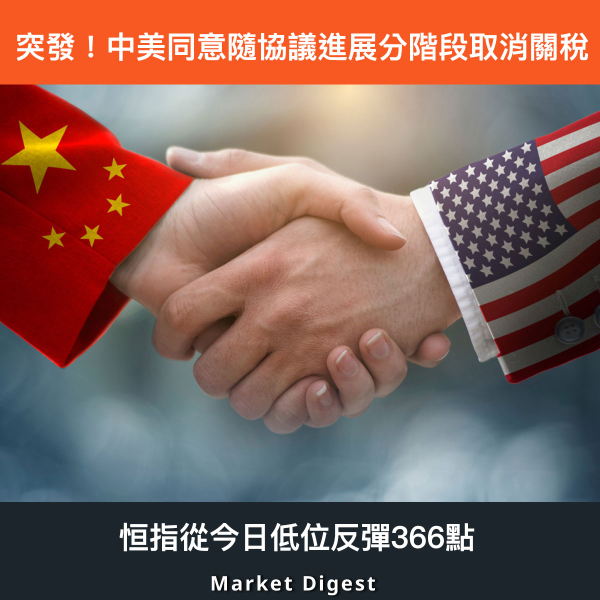 【中美貿易戰】突發!中美同意隨協議進展分階段取消關稅