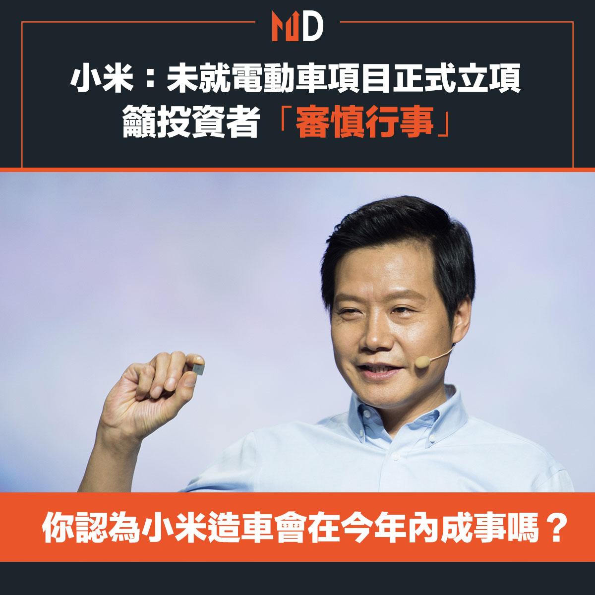 【#空歡喜?】小米:未就電動車項目正式立項,籲投資者「審慎行事」