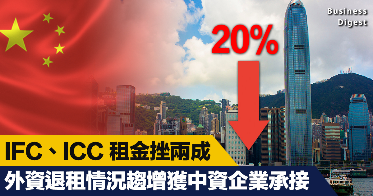 IFC、ICC and China
