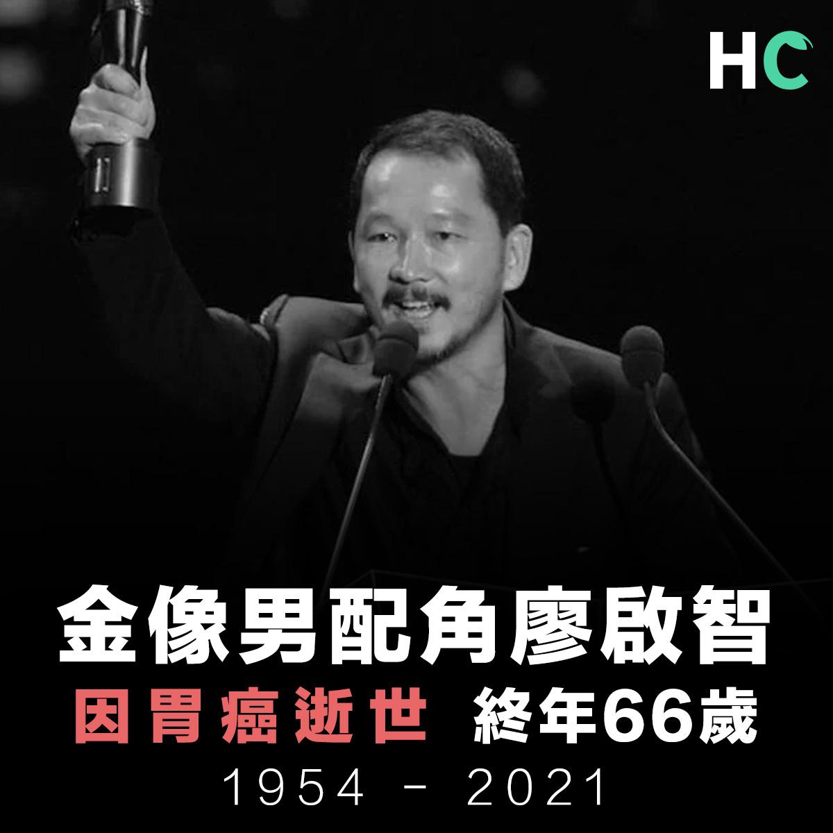 金像男配角廖啟智 因胃癌逝世終年66歲