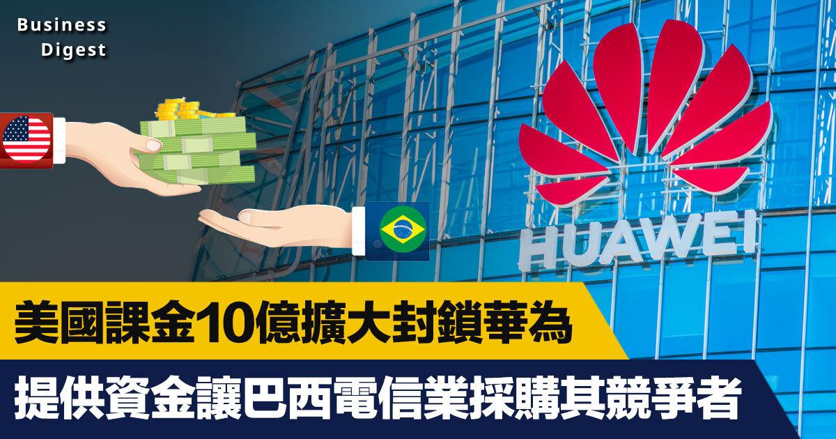 據《CNBC》報導,美國計劃向巴西提供10億美元(約77億港元)的融資,以可有效地將中國電訊設備商從該國的5G網路中除去