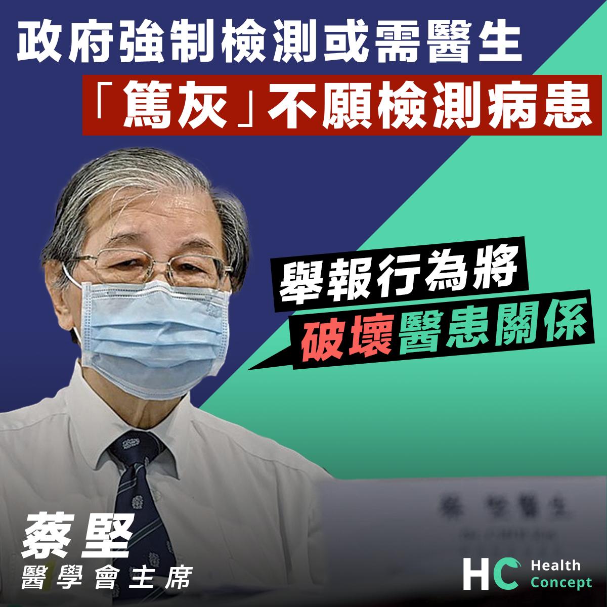 政府強制檢測或需醫生「篤灰」病患,蔡堅:舉報行為將破壞醫患關係。