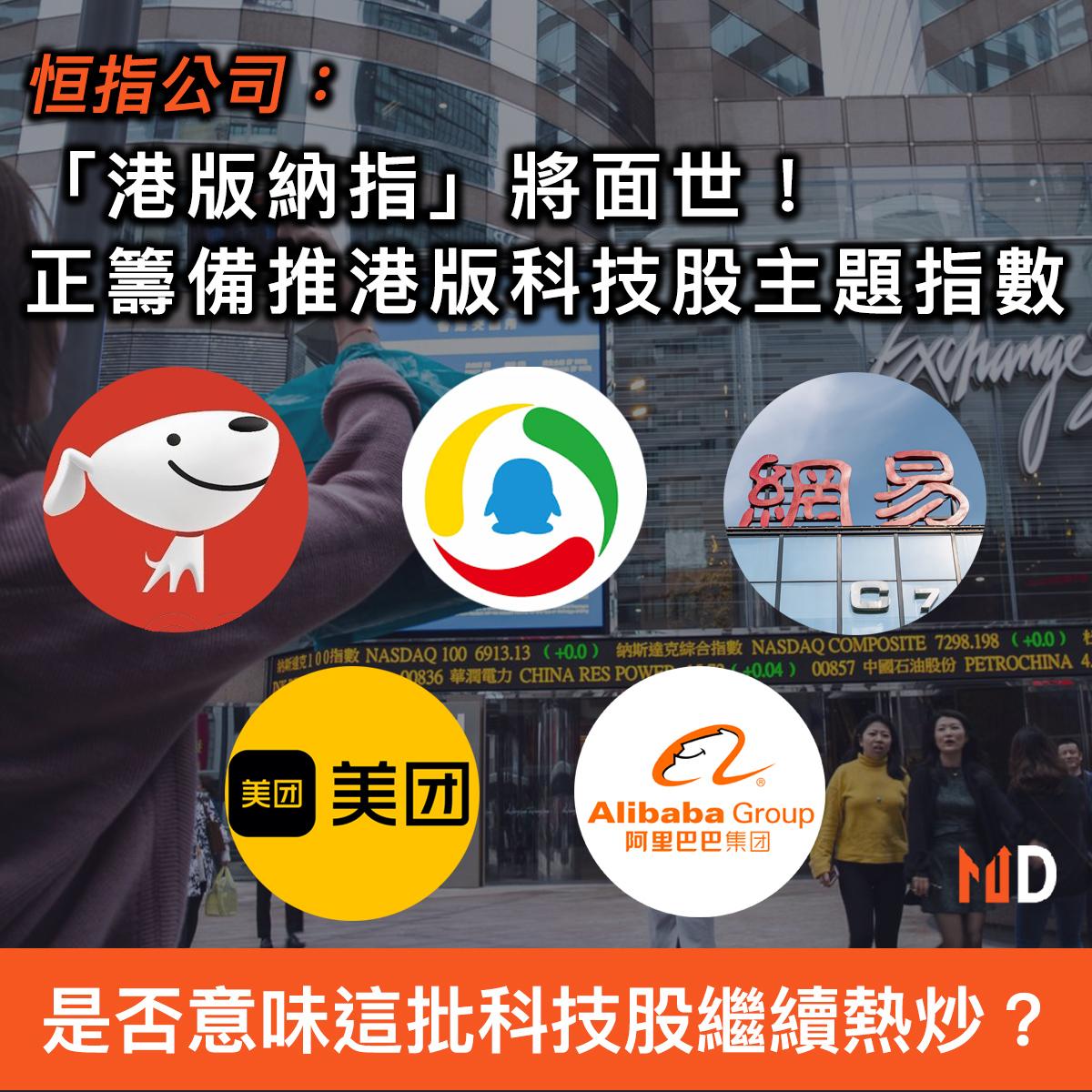 【市場熱話】恒指公司:「港版納指」將面世!籌備推港版科技股主題指數