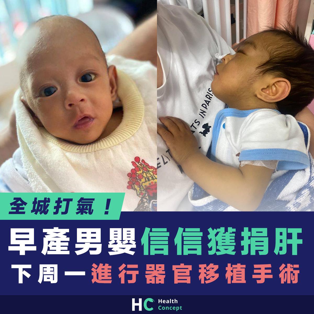 早產男嬰信信獲捐肝 下周一進行移植手術