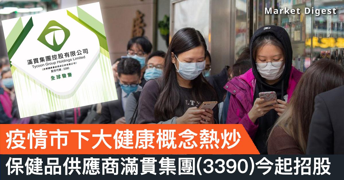 【新股速遞】疫情市下大健康概念熱炒,保健品供應商滿貫集團(3390)今起招股