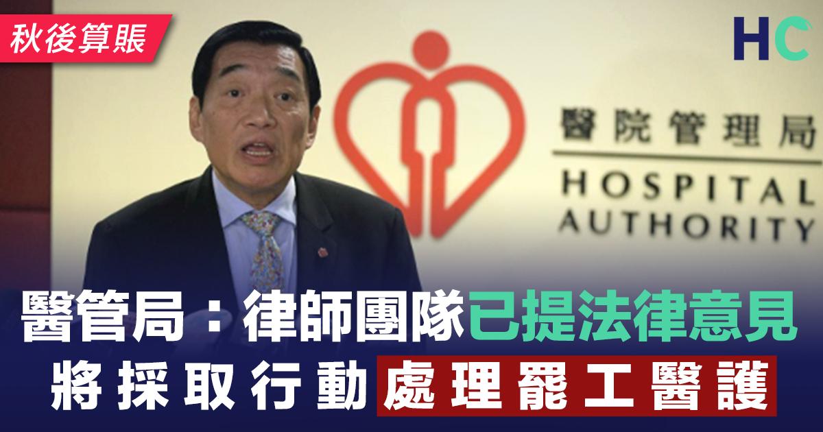 【秋後算賬】醫管局:律師團隊已提法律意見 將採取行動處理罷工醫護