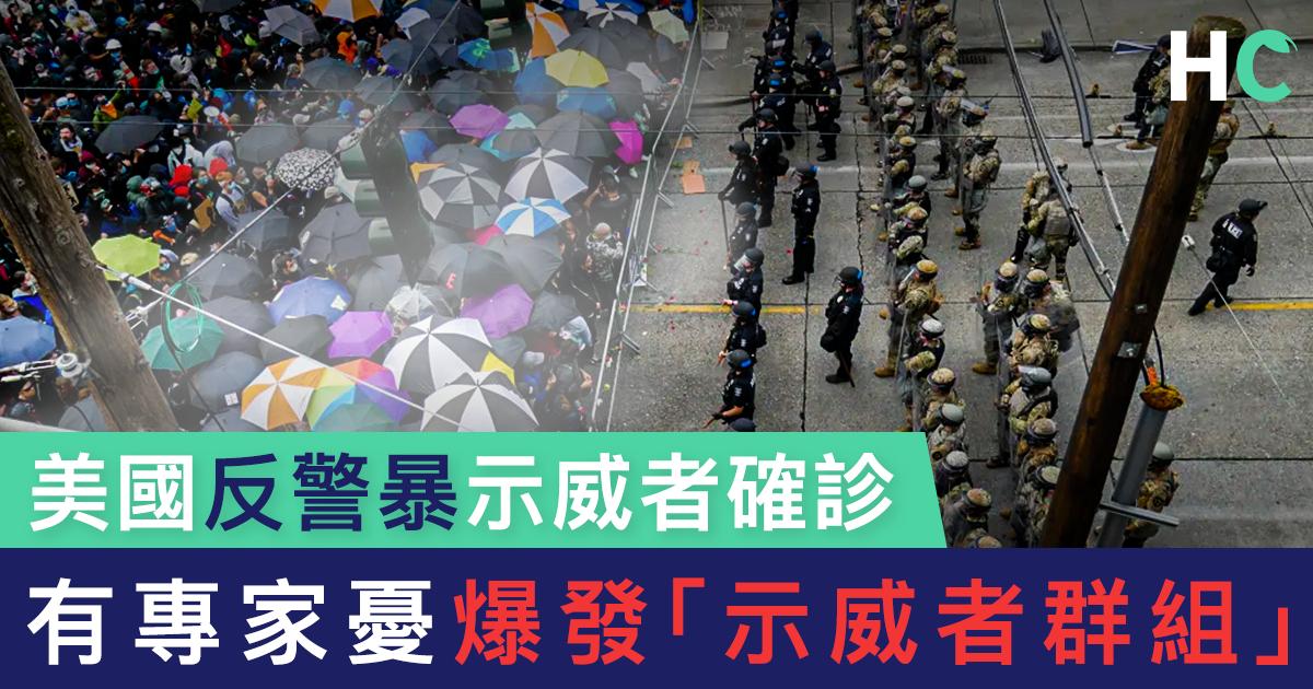 【#新型肺炎】美國反警暴示威者確診 有專家憂爆發「示威者群組」