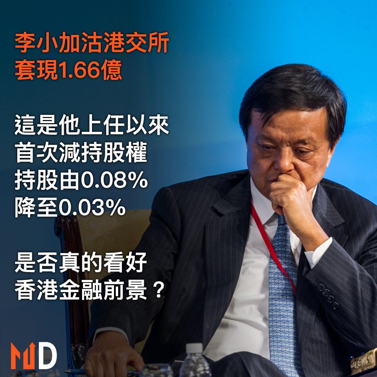 【市場熱話】李小加沽港交所套現1.66億