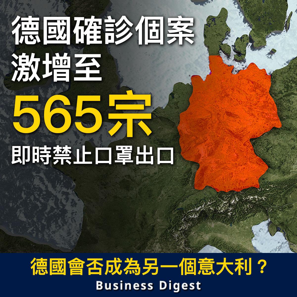 【武漢肺炎】德國確診個案激增至565宗,即時禁止口罩出口