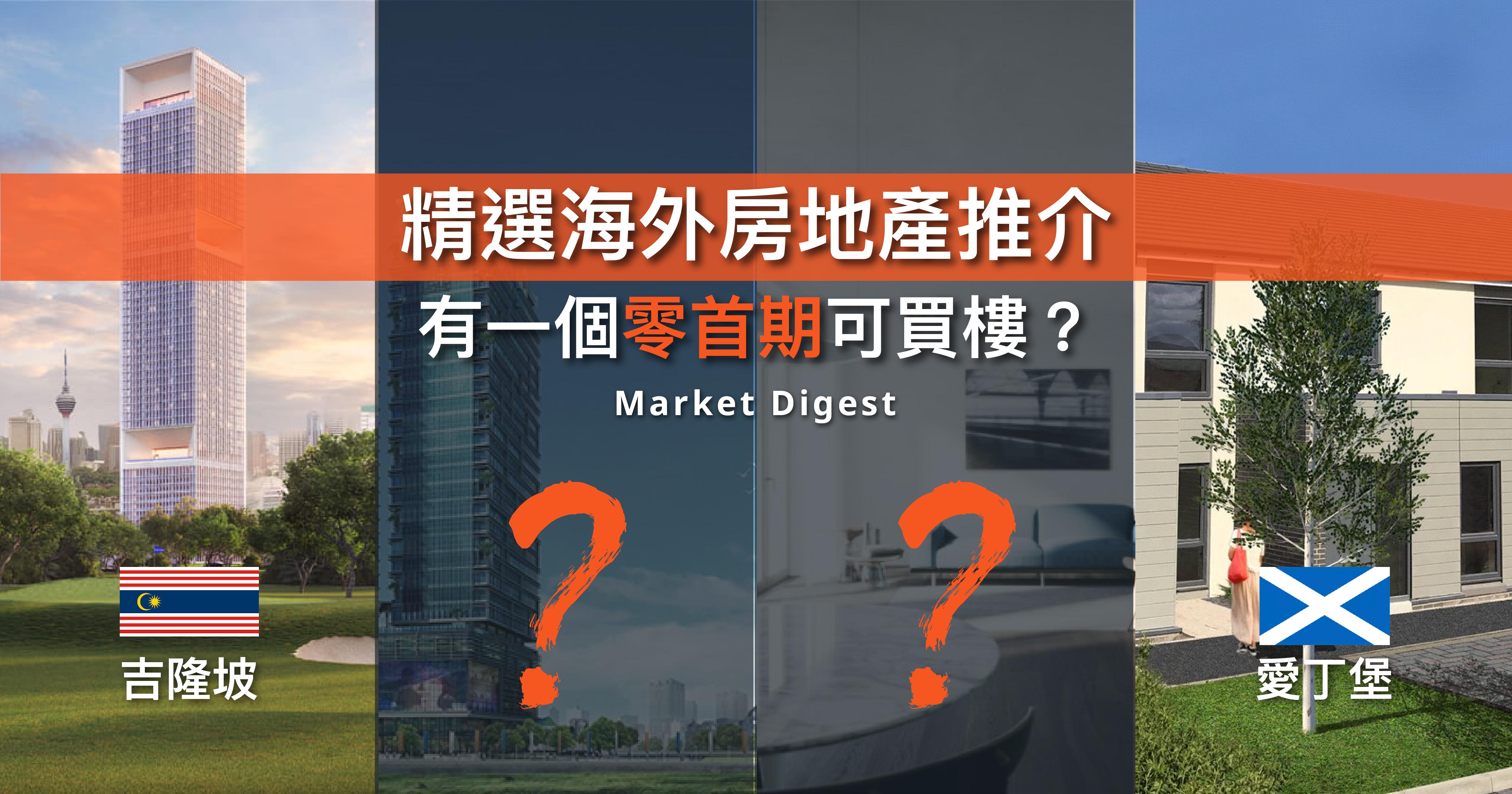 【海外樓市探索】精選海外房地產推介 有一個零首期可買樓?