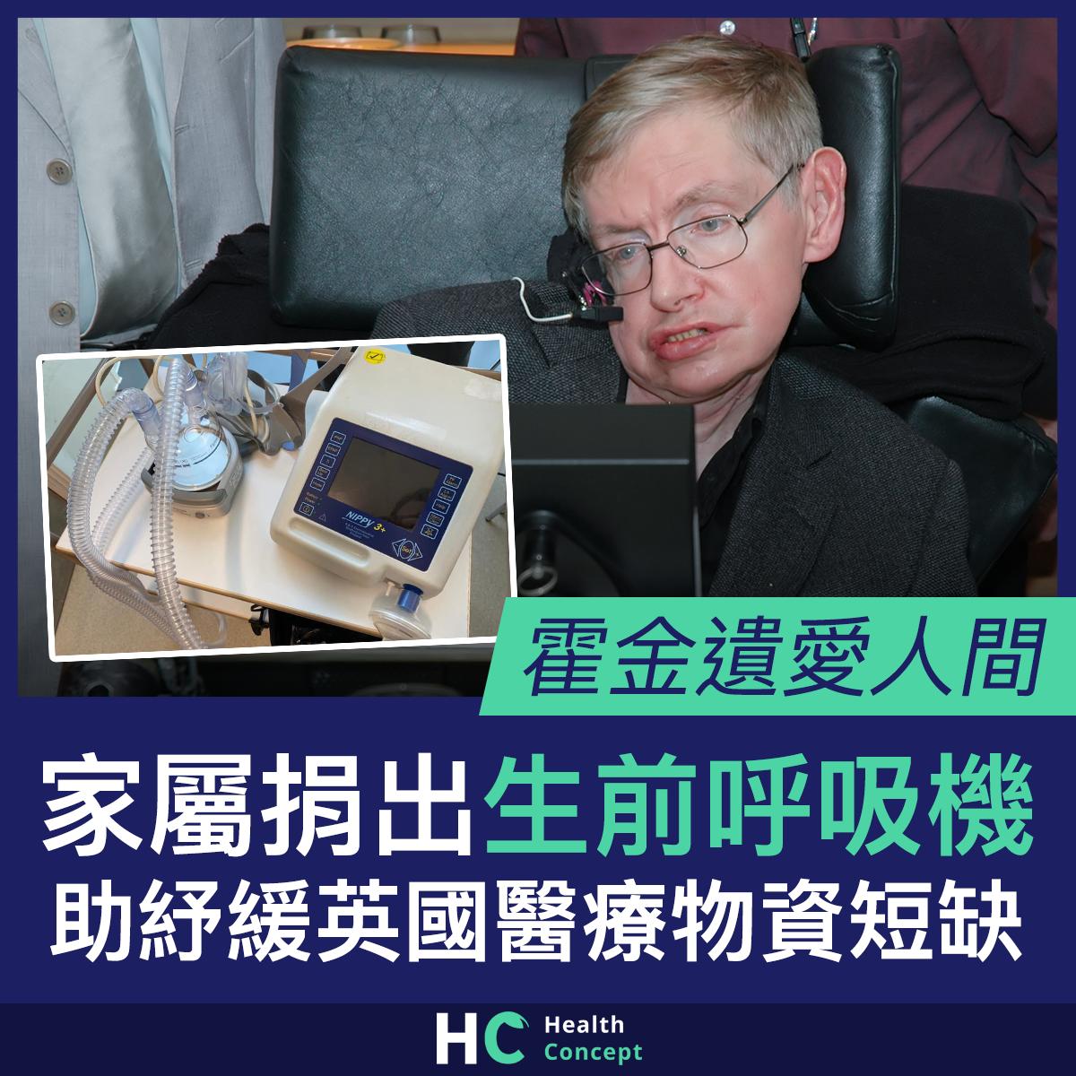 【#武漢肺炎】霍金家屬捐出生前呼吸機 助紓緩英國醫療物資短缺