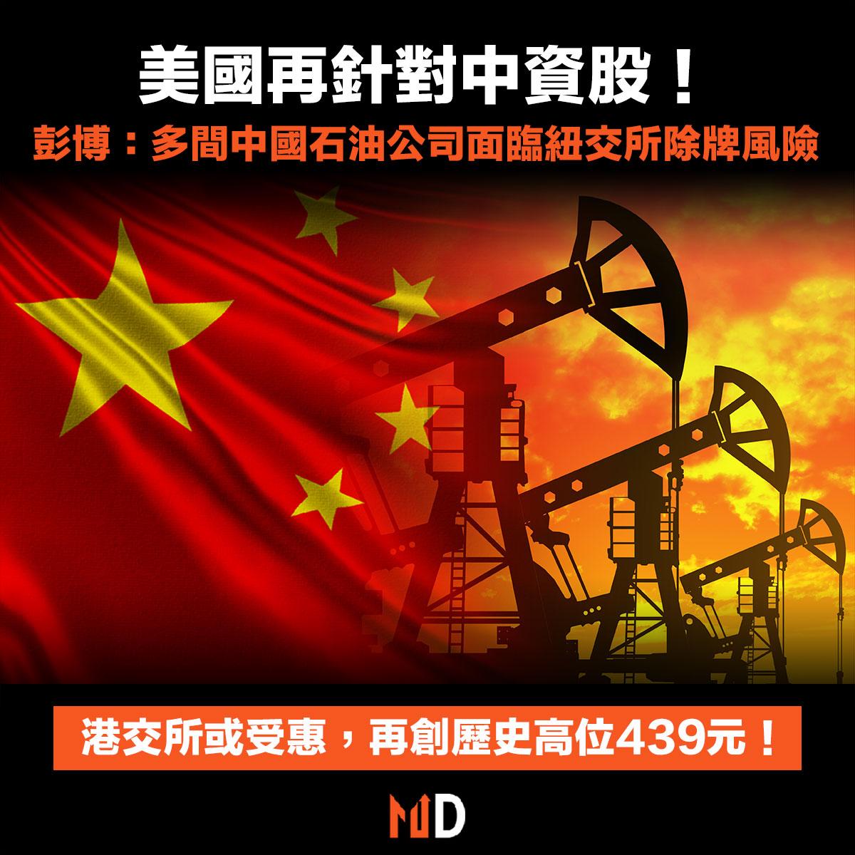 彭博:多間中國石油公司面臨紐交所除牌風險