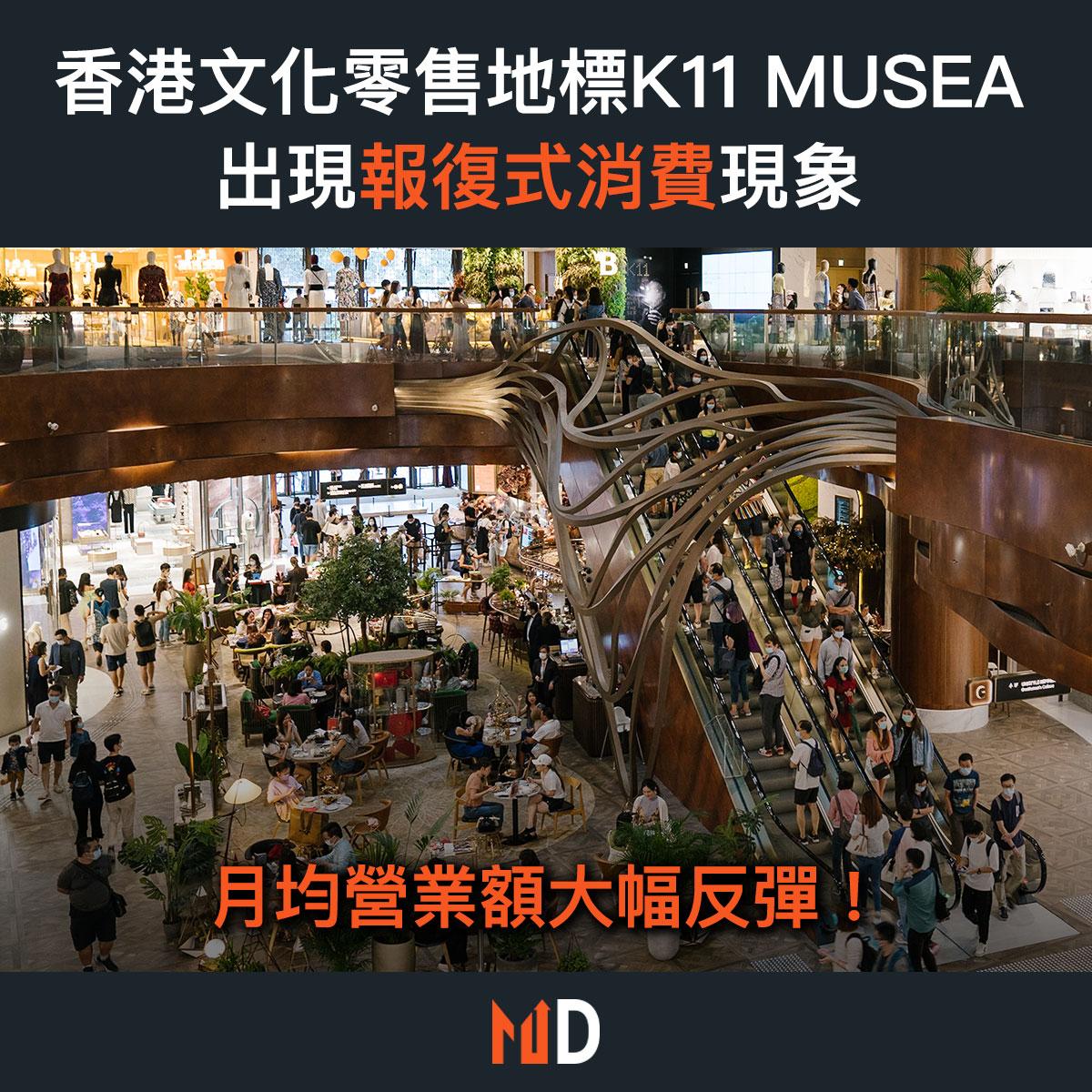 【市場熱話】香港文化零售地標 K11 MUSEA 月均營業額大幅反彈!