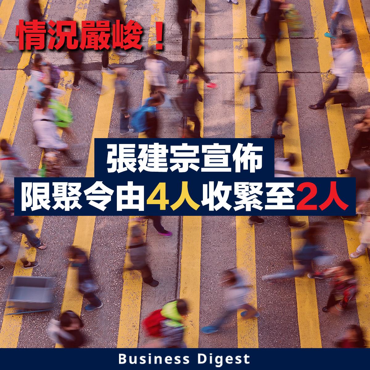【經濟大事件】限聚令由4人收緊至2人