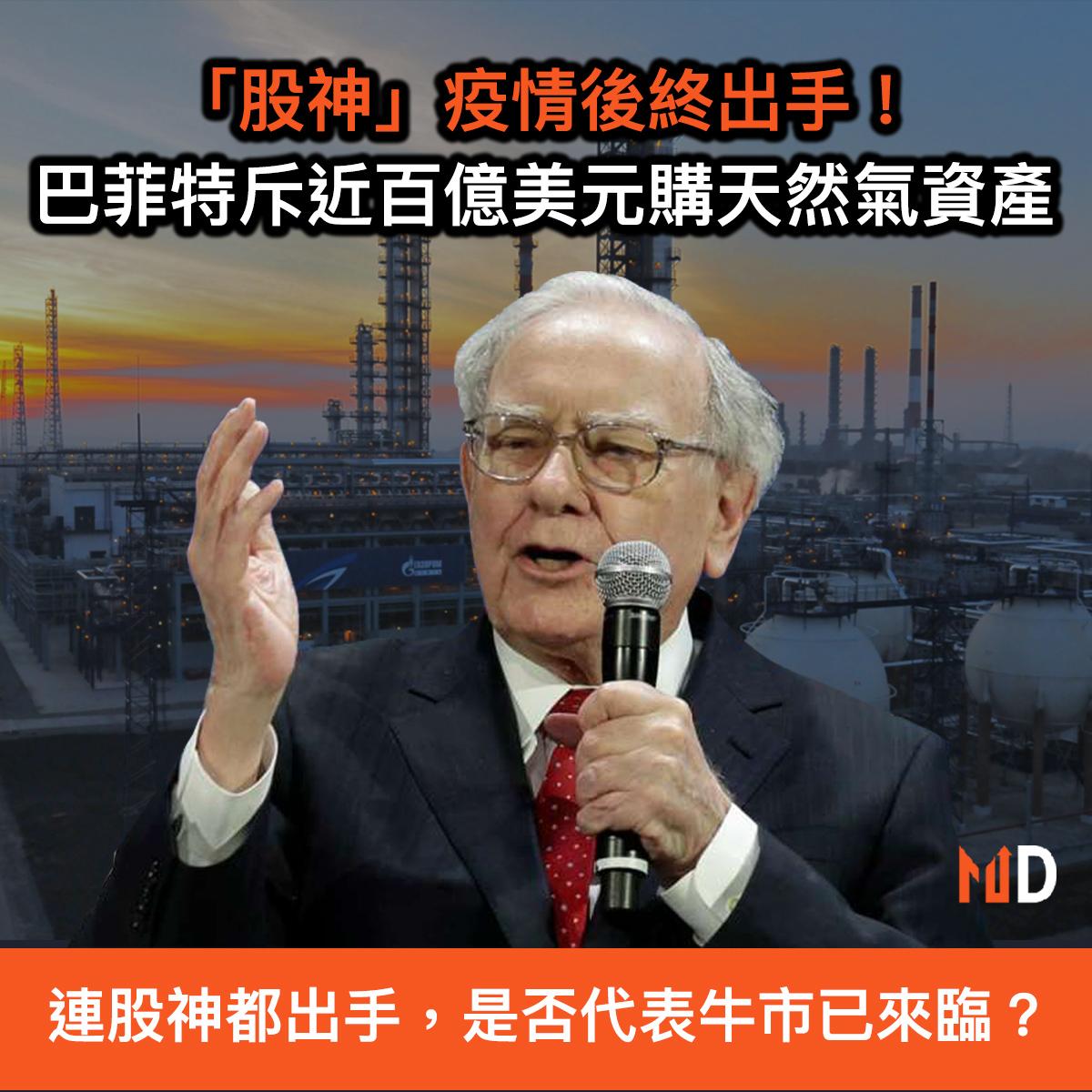 【市場熱話】「股神」疫情後終出手!巴菲特斥近百億美元購天然氣資產