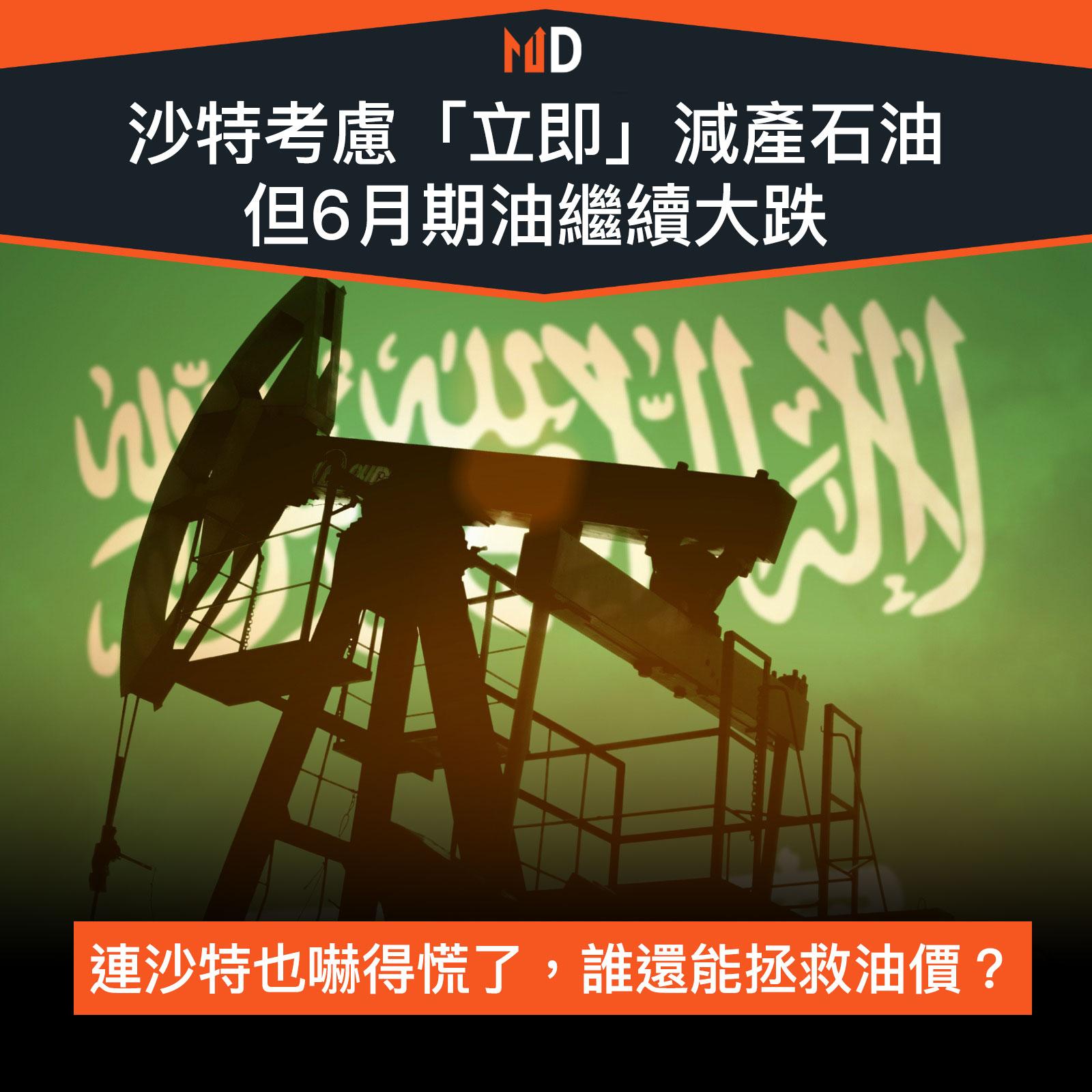 【市場熱話】沙特正考慮「立即」減產石油,但6月期油繼續大跌