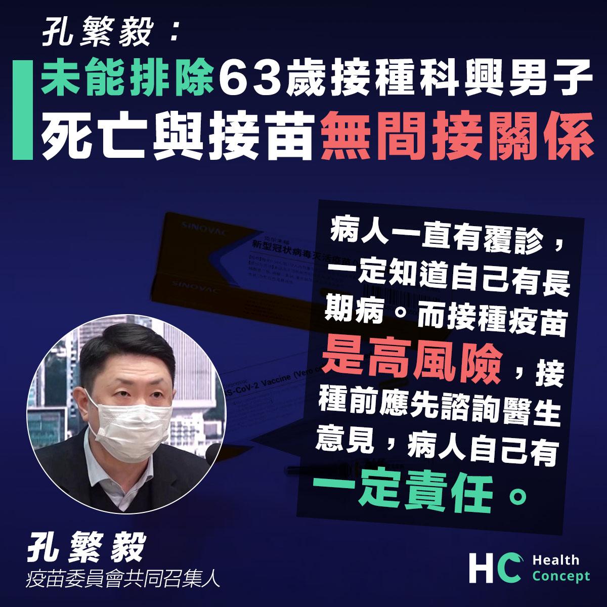 孔繁毅:未能排除與接種疫苗無間接關係 死者有一定責任