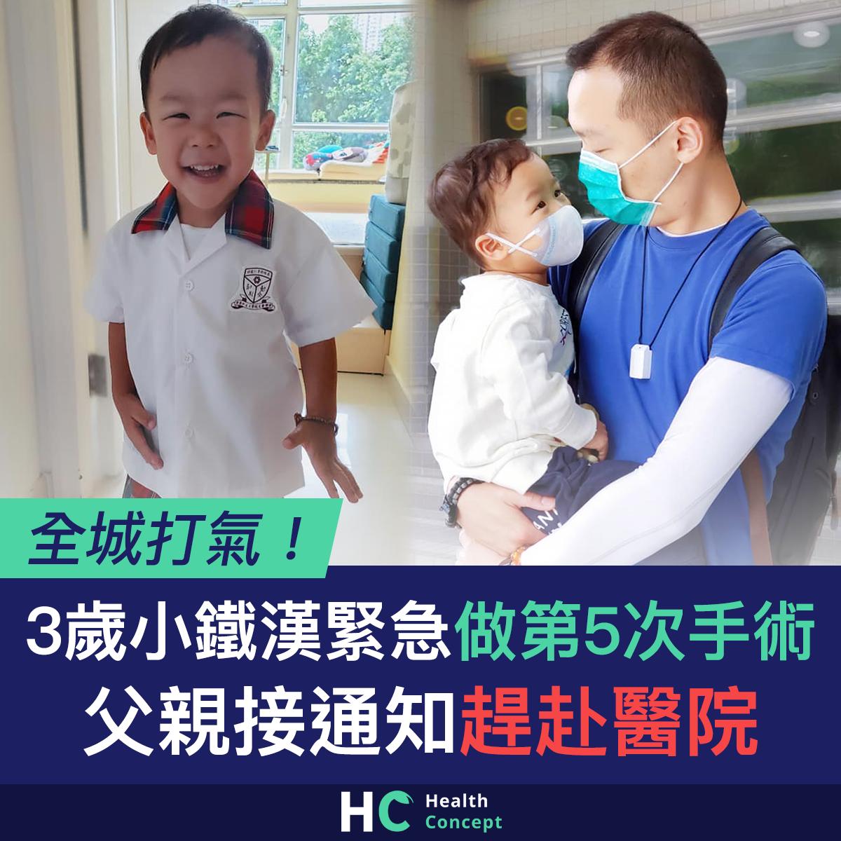 【#全城打氣】3歲小鐵漢緊急做第5次手術 父親接通知趕赴醫院