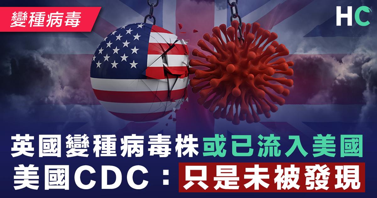 英國變種病毒株或已流入美國 美國CDC:只是未被發現